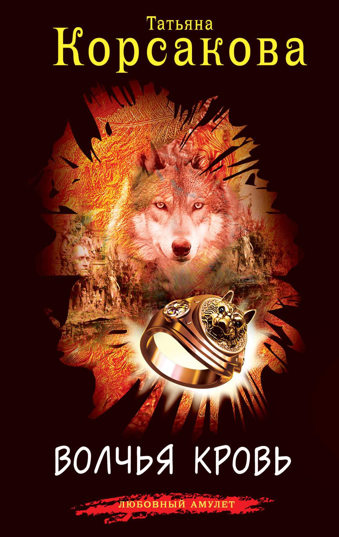 Скачать книгу волчья кровь