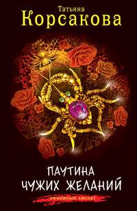 Корсакова, Татьяна  - Паутина чужих желаний