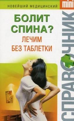 Ирина Николаевна Макарова бесплатно