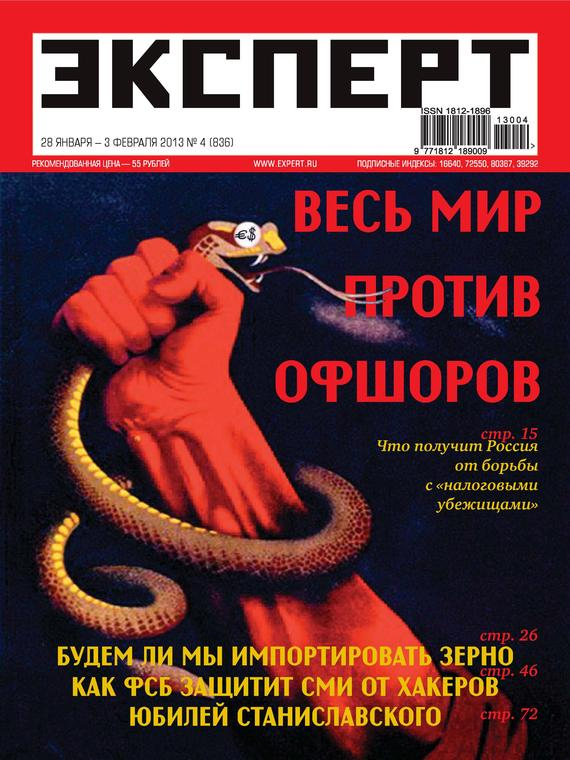 Отсутствует Эксперт №04/2013 отсутствует эксперт 10 2013