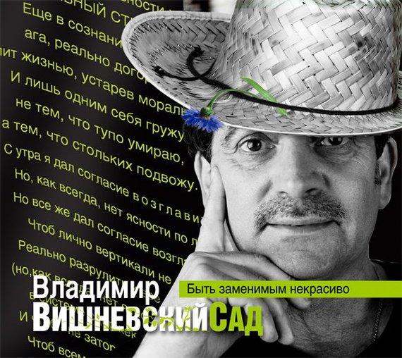 Владимир Вишневский. Вишневский сад. Быть заменимым некрасиво