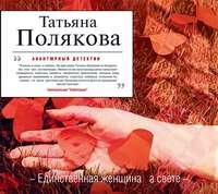 Полякова, Татьяна  - Единственная женщина на свете