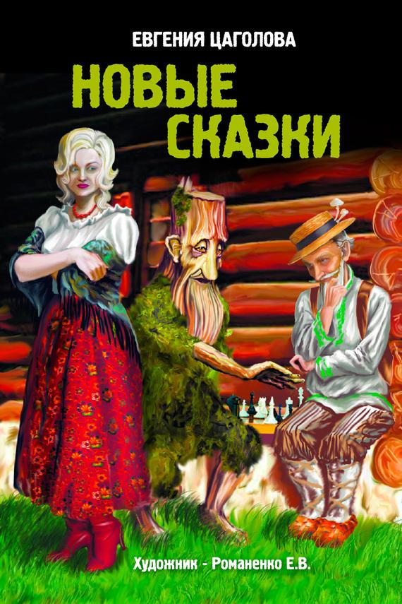 Новые сказки - Евгения Цаголова