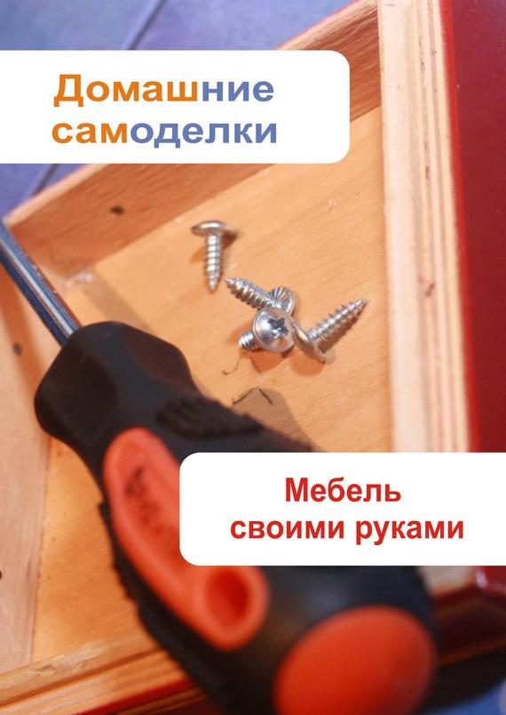 Отсутствует Мебель своими руками мебель