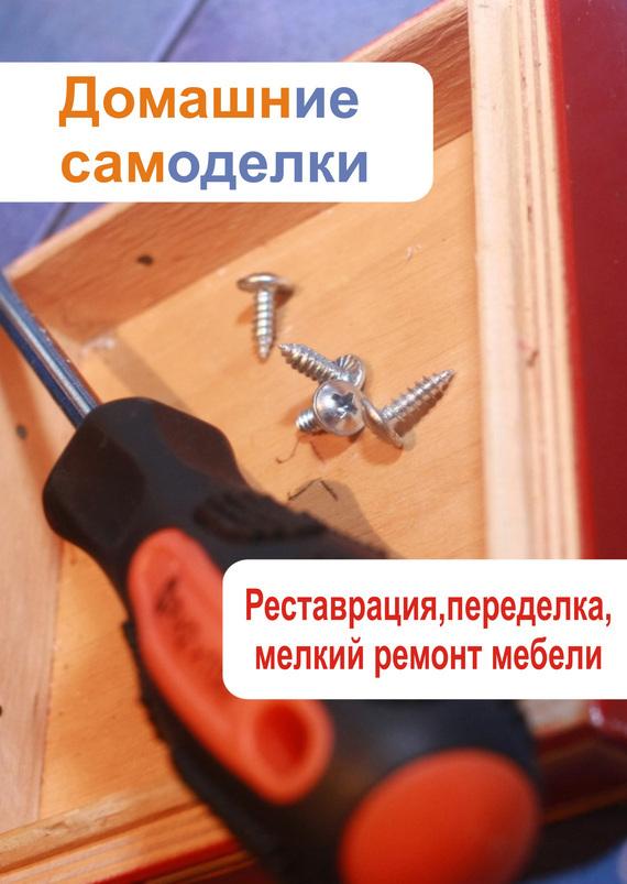 Илья Мельников - Реставрация, переделка, мелкий ремонт мебели
