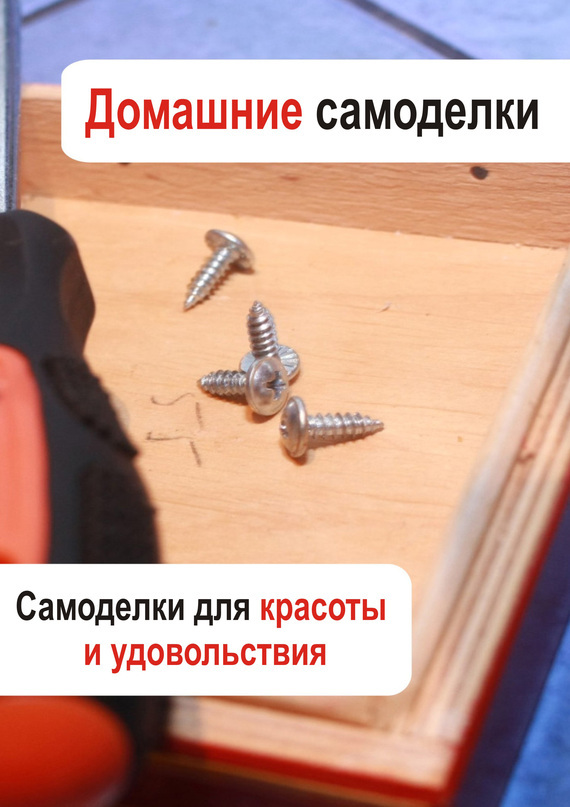 Отсутствует Самоделки для красоты и удовольствия как купить квартиру в абхазии 2014
