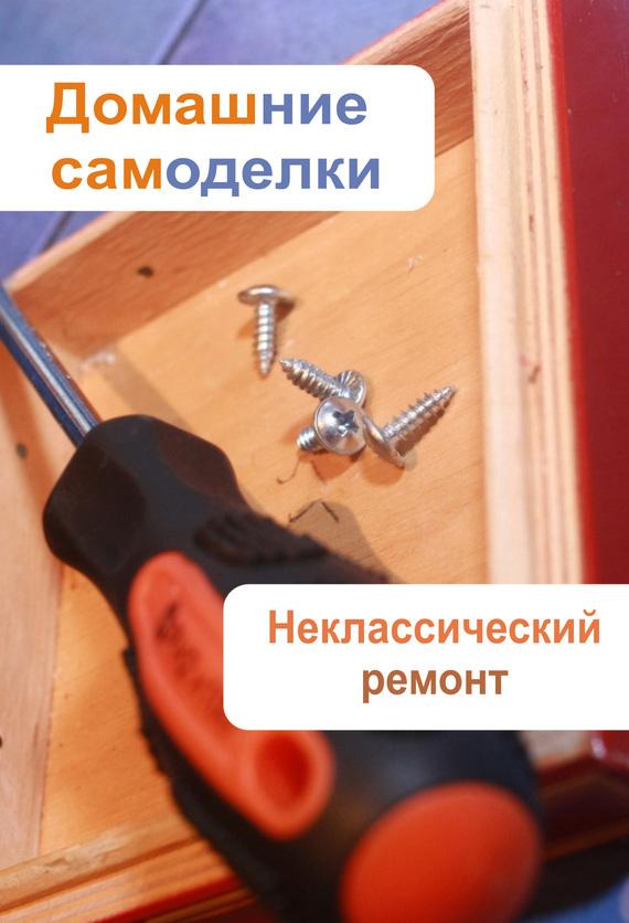 Илья Мельников - Неклассический ремонт