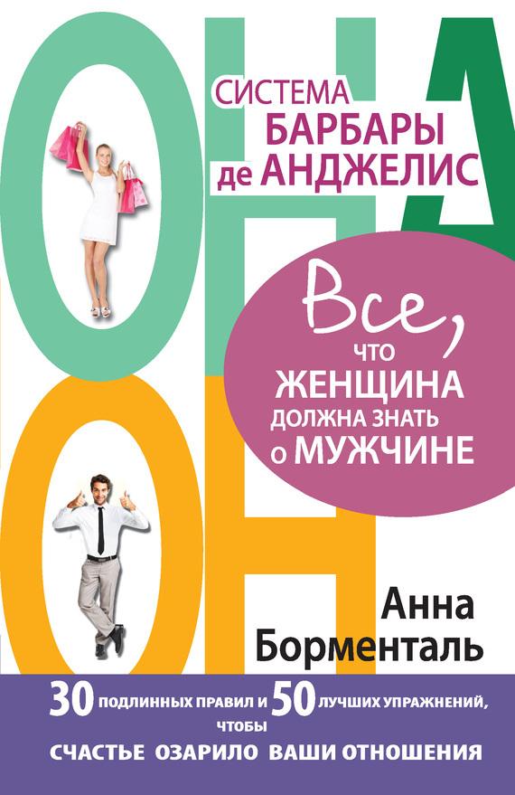 Система Барбары де Анджелис. Все, что женщина должна знать о мужчине. 30 подлинных правил и 50 лучших упражнений, чтобы счастье озарило ваши отношения