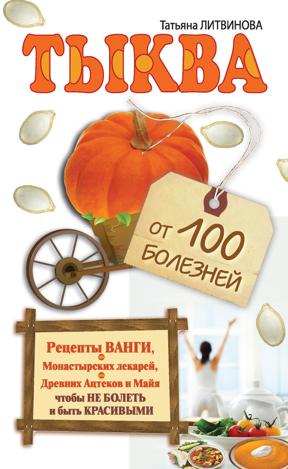 Татьяна Литвинова Тыква от 100 болезней каталог здоровье и активность