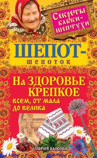 Быкова, Мария  - Шепот-шепоток на здоровье крепкое всем, от мала до велика