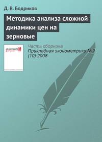 Бодриков, Д. В.  - Методика анализа сложной динамики цен на зерновые