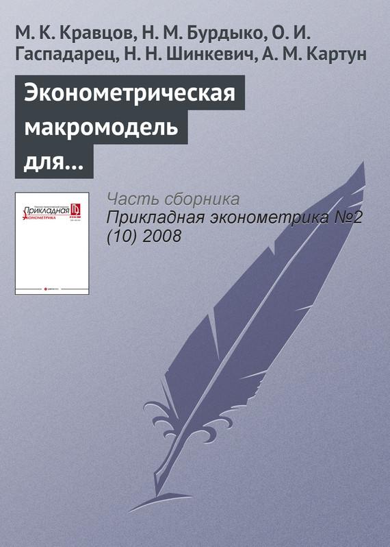 М. К. Кравцов Эконометрическая макромодель для анализа и прогнозирования важнейших показателей белорусской экономики влияние нефти на наземные экосистемы от деградации к восстановлению