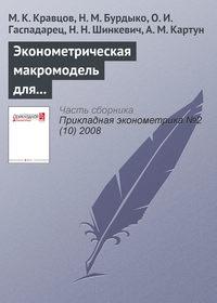 Кравцов, М. К.  - Эконометрическая макромодель для анализа и прогнозирования важнейших показателей белорусской экономики