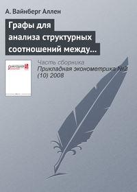 Аллен, А. Вайнберг  - Графы для анализа структурных соотношений между переменными и их приложение к изучению российских регионов (Часть 1)