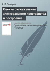 Захаров, А. В.  - Оценка размежевания электорального пространства и построение математической модели выбора избирателя