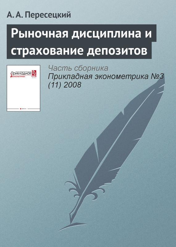 А. А. Пересецкий Рыночная дисциплина и страхование депозитов