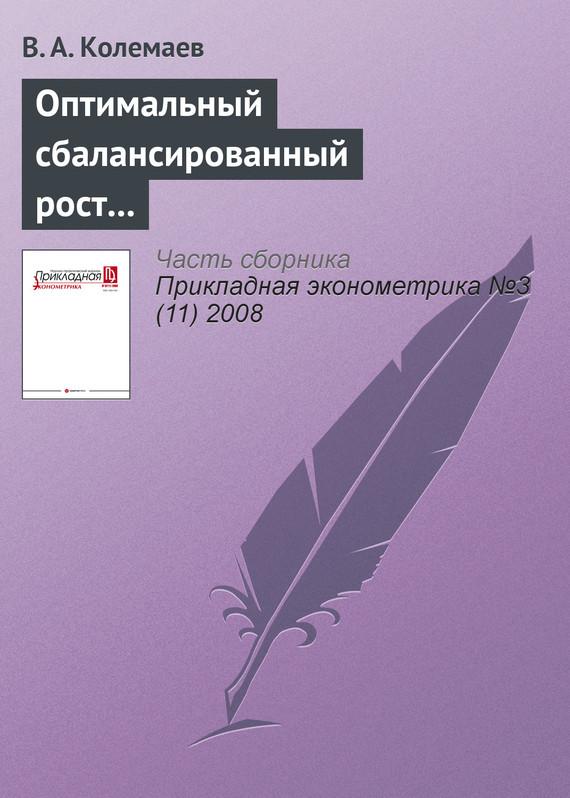 В. А. Колемаев