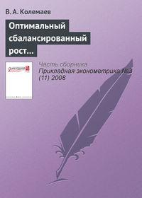 Колемаев, В. А.  - Оптимальный сбалансированный рост открытой трехсекторной экономики