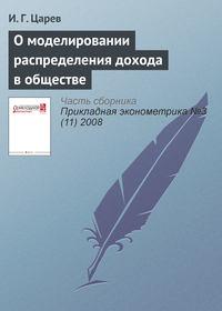 Царев, И. Г.  - О моделировании распределения дохода в обществе