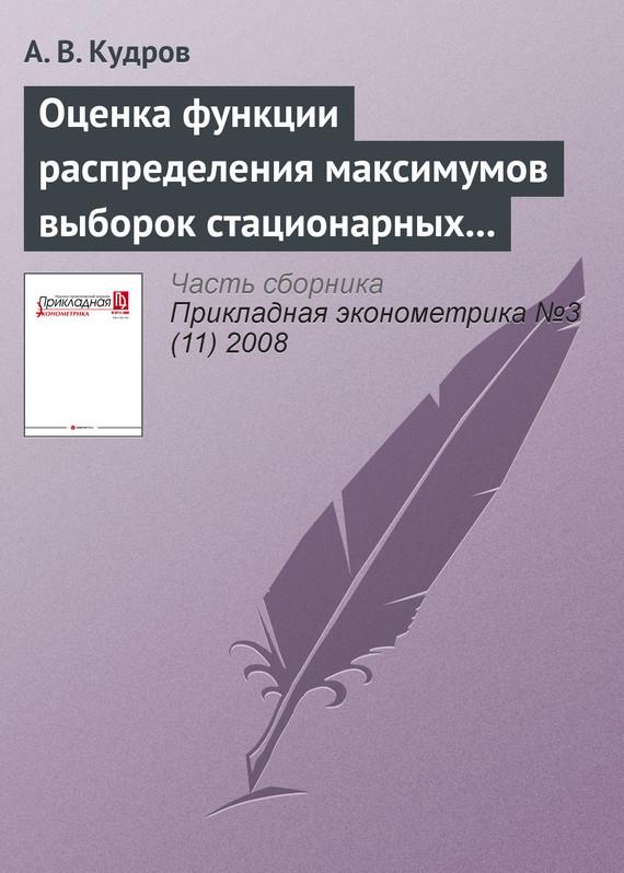 А. В. Кудров бесплатно