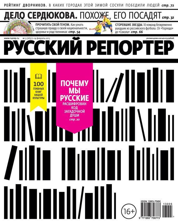 Отсутствует Русский Репортер №05/2013 русский репортер 27 2013