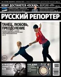 - Русский Репортер &#847004/2013