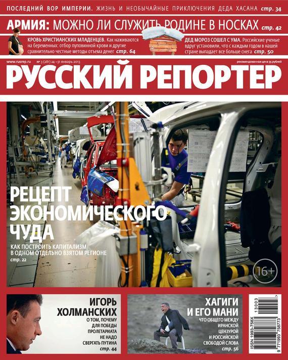 Отсутствует Русский Репортер №03/2013 русский репортер 27 2013