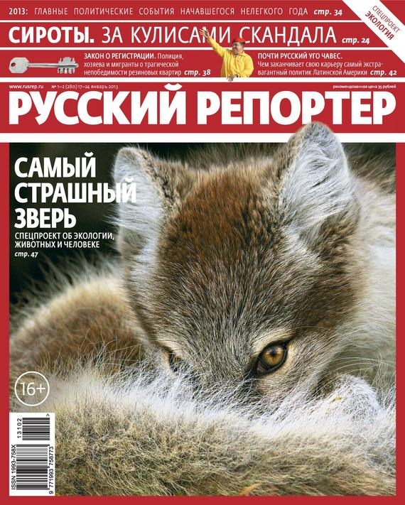 Отсутствует Русский Репортер №01-02/2013 русский инструмент