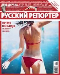 Отсутствует - Русский Репортер &#847030-31/2010