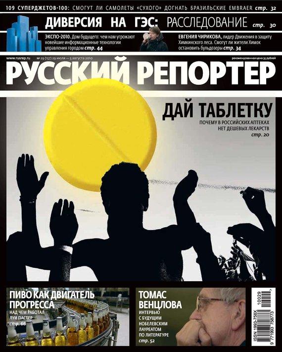 Отсутствует Русский Репортер №29/2010 отсутствует русский репортер 12 2011