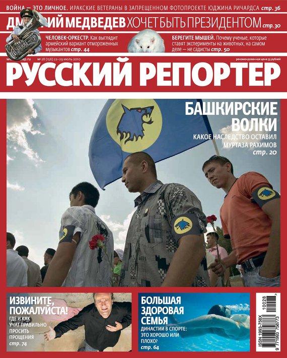 Отсутствует Русский Репортер №28/2010 отсутствует русский репортер 12 2011