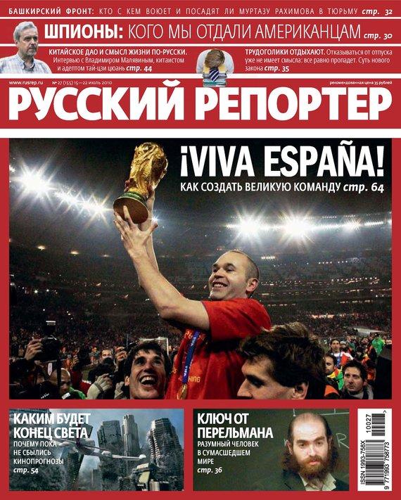 Отсутствует Русский Репортер №27/2010 отсутствует русский репортер 29 2010