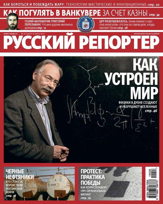 Отсутствует Русский Репортер №26/2010 русский инструмент