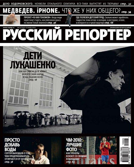 Отсутствует Русский Репортер №25/2010 пушкин 2 2010 русский журнал