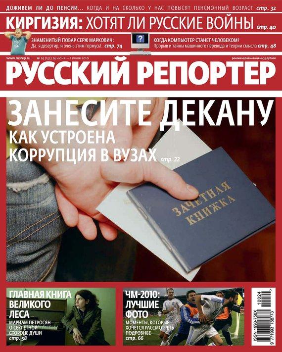Отсутствует Русский Репортер №24/2010 отсутствует русский репортер 12 2011