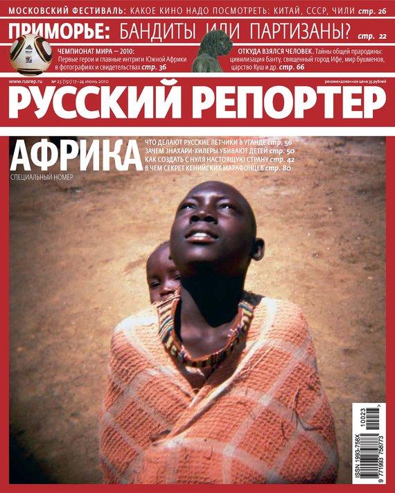 Отсутствует Русский Репортер №23/2010 отсутствует журнал консул 4 23 2010