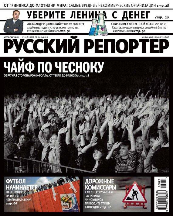 Отсутствует Русский Репортер №22/2010 русский инструмент