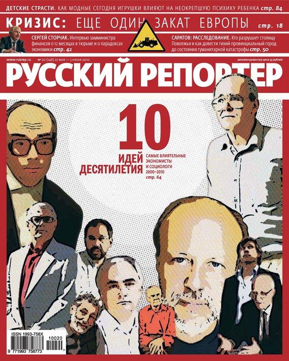 Отсутствует Русский Репортер №20/2010 отсутствует русский репортер 29 2010