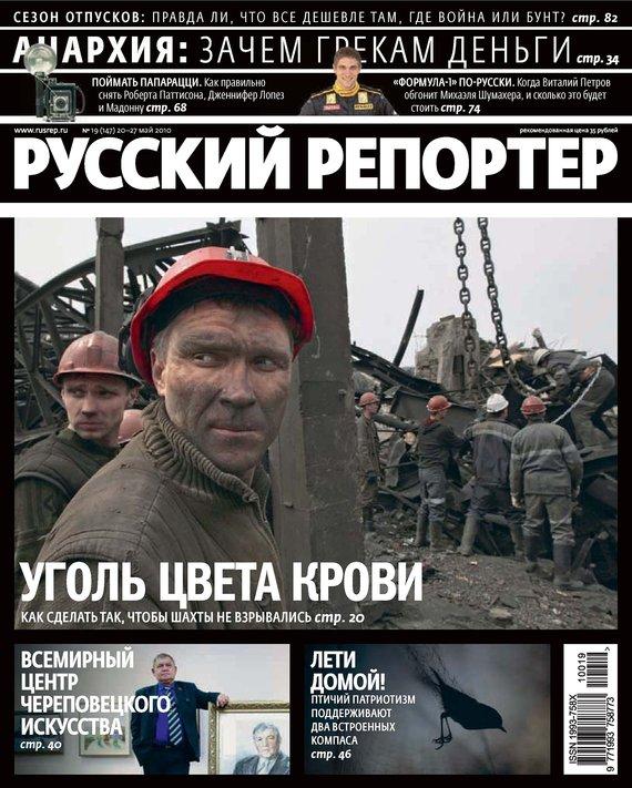 Отсутствует Русский Репортер №19/2010 пушкин 2 2010 русский журнал