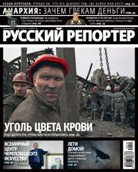 - Русский Репортер №19/2010