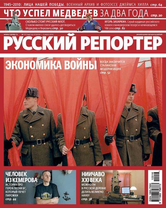 Отсутствует Русский Репортер №16/2010 пушкин 2 2010 русский журнал