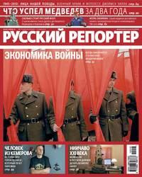 - Русский Репортер №16/2010