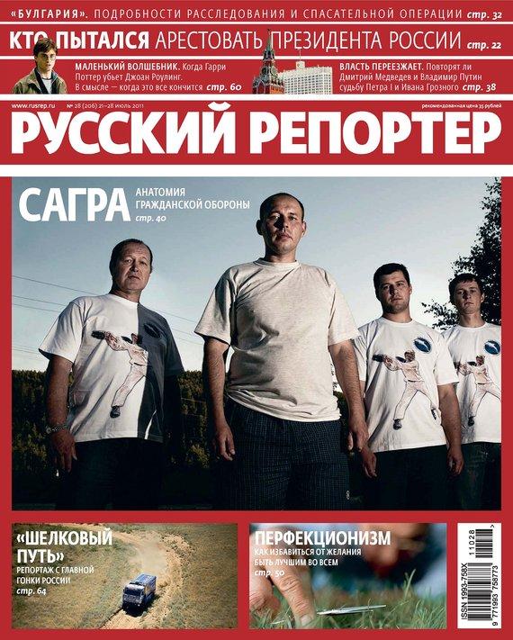 Отсутствует Русский Репортер №28/2011 отсутствует русский репортер 12 2011