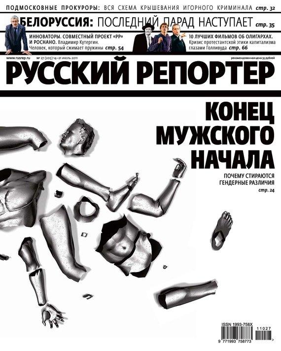 Отсутствует Русский Репортер №27/2011 отсутствует русский репортер 29 2010