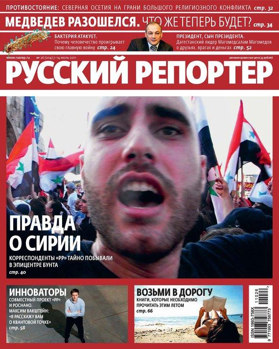 Отсутствует Русский Репортер №26/2011 отсутствует русский репортер 12 2011