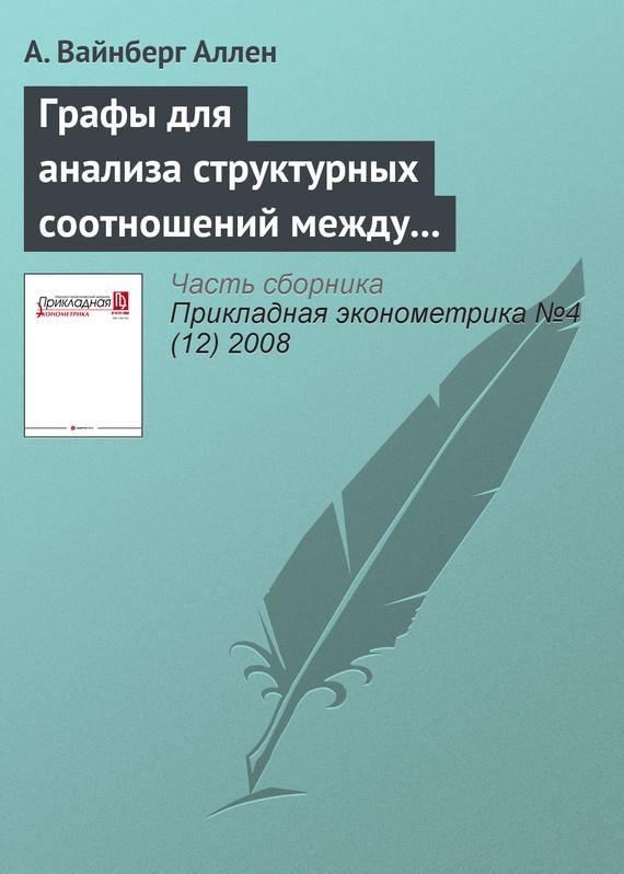 Графы для анализа структурных соотношений между переменными и их приложение к изучению российских регионов (Часть 2)