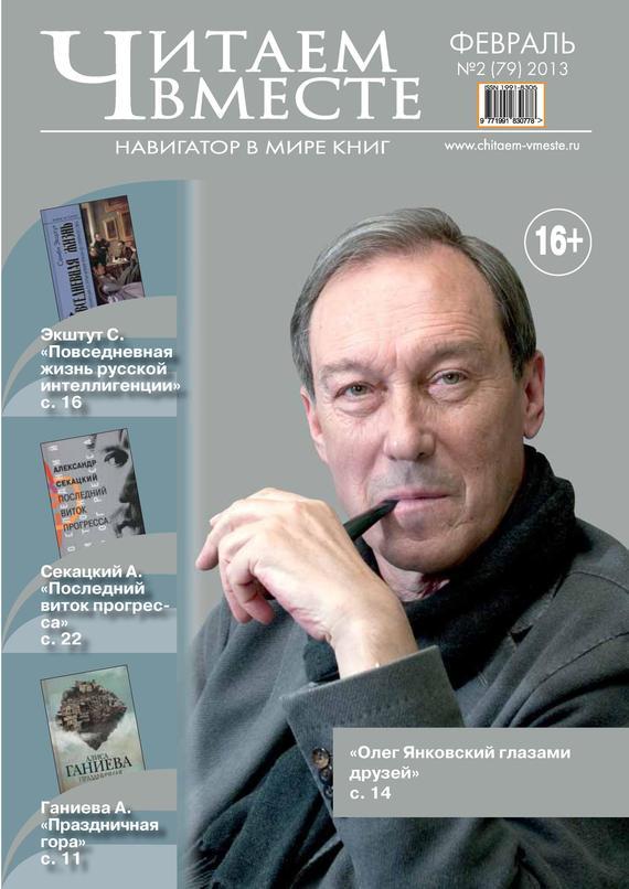Отсутствует Читаем вместе. Навигатор в мире книг №02 (79) 2013