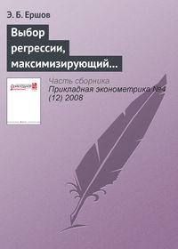 Ершов, Э. Б.  - Выбор регрессии, максимизирующий несмещенную оценку коэффициента детерминации