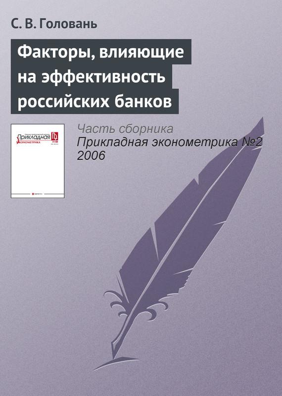 С. В. Головань Факторы, влияющие на эффективность российских банков и в грецкий внешнеполитические факторы президентских выборов 2004 года в украине