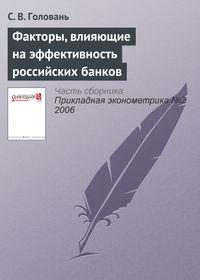 Головань, С. В.  - Факторы, влияющие на эффективность российских банков